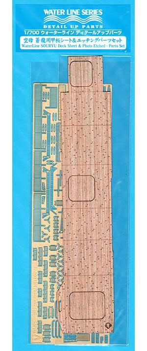 空母 蒼龍用 甲板シート & エッチングパーツセット甲板シート(アオシマ1/700 ウォーターライン ディテールアップパーツNo.49716)商品画像