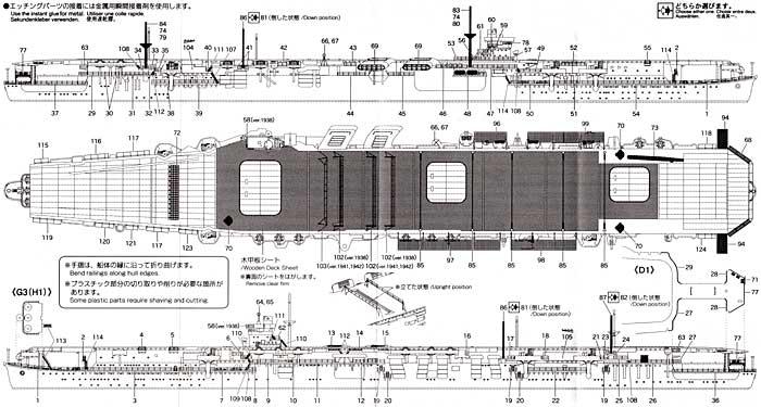 空母 蒼龍用 甲板シート & エッチングパーツセット甲板シート(アオシマ1/700 ウォーターライン ディテールアップパーツNo.49716)商品画像_1