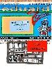 キャンベラ B(I). 8用 計器盤・シートベルト エッチングパーツ (接着剤付) (エアフィックス対応)