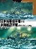 日本海軍巡洋艦 VS 米海軍巡洋艦 ガダルカナル 1942