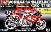 ヨシムラ・スズキ GSX-R750 1986年 鈴鹿8耐レース仕様