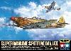 スーパーマリン スピットファイア Mk.8