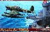 アラド Ar196A 水上偵察機