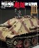 戦車模型超級技術指南 3