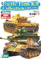バトルタンクキットコレクション Vol.1