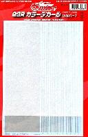 GSR カラーデカール (シルバー)