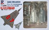 ピットロード1/144 塗装済み組み立てモデル (SNP-×)J35J ドラケン (制空迷彩塗装済)