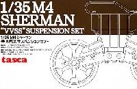 アスカモデル1/35 プラスチックモデルキットM4シャーマン 垂直懸架サスペンションセットA (初期型) T49 ベルトキャタピラ付き