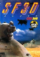 ホビージャパンマシーネン クリーガーSF3D オリジナル 復刻版