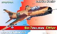 スホーイ Su-7 BKL/BMK フィッター