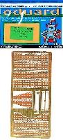 エデュアルド1/35 AFV用 エッチング (36-×・35-×)マチルダ Mk.3/4 戦車用 簡易舗装鋼板 エンジン防御プレート エッチングパーツ (タミヤ対応)