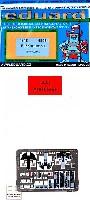 エデュアルド1/48 エアクラフト用 カラーエッチング (49-×)F-15K スラムイーグル」用 インテリア エッチングパーツ (接着剤付) (アカデミー対応)