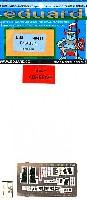 エデュアルド1/48 エアクラフト用 カラーエッチング (49-×)F-16AM ファイティングファルコン用 計器盤・シートベルト・外装 エッチングパーツ (接着剤付) (キネテック対応)