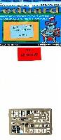 エデュアルド1/72 エアクラフト用 カラーエッチング (73-×)キャンベラ B (I) 8用 計器盤・シートベルト・外装 エッチングパーツ (接着剤付) (エアフィックス対応)