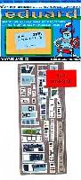 エデュアルド1/32 エアクラフト用 カラーエッチング ズーム (33-×)F-15E ストライクイーグル用 計器盤 エッチングパーツ (接着剤付) (タミヤ対応)