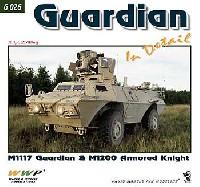 ガーディアン警戒装甲車 イン ディテール