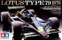 タミヤ1/20 グランプリコレクションシリーズロータス タイプ79 1978