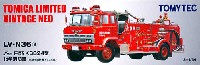 日野 KB324型 化学消防車 (田原市消防署 77年式)