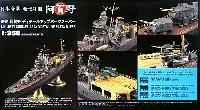 ハセガワ1/350 QG帯シリーズ日本海軍 軽巡洋艦 阿賀野 ディテールアップエッチングパーツ スーパー