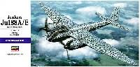 ハセガワ1/72 飛行機 Eシリーズユンカース Ju188A/E