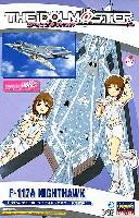 F-117A ナイトホーク アイドルマスター 萩原雪歩