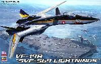 ハセガワマクロスシリーズVF-19A SVF-569 ライトニングス