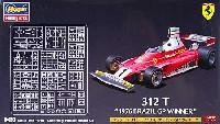 フェラーリ 312T 1976 ブラジルGP ウィナー