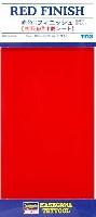 赤色フィニッシュ (曲面追従シート/半ツヤ仕上)