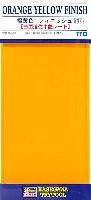 橙黄色フィニッシュ (曲面追従シート/半ツヤ仕上)
