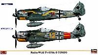 フォッケウルフ Fw190A-8 コンボ (2機セット)