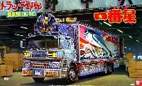 アオシマ1/32 トラック野郎シリーズ一番星 熱風5000キロ