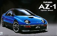 アオシマ1/24 ザ・ベストカーGTオートザム AZ-1