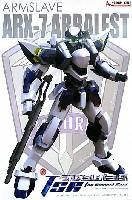 アオシマフルメタル パニック TSR シリーズARX-7 アーバレスト (フルメタルパニック TSR)