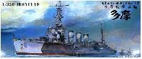 アオシマ1/350 アイアンクラッド軽巡洋艦 多摩 1944