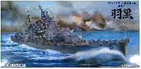 アオシマ1/350 アイアンクラッド日本海軍 1万トン級 重巡洋艦 羽黒