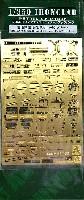 アオシマ1/350 アイアンクラッド ディテールアップパーツ重巡洋艦 羽黒 専用エッチングパーツ