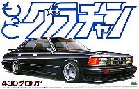 アオシマ1/24 もっとグラチャン シリーズ430 グロリア (1981)