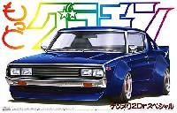アオシマ1/24 もっとグラチャン シリーズケンメリ 2Dr スペシャル