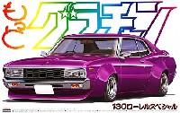 アオシマ1/24 もっとグラチャン シリーズ130 ローレル スペシャル