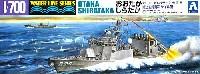 アオシマ1/700 ウォーターラインシリーズ海上自衛隊 ミサイル艇 おおたか しらたか