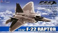 フジミバトルスカイ(BSK) シリーズF-22 ラプター エンジン付