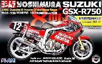 フジミ1/12 オートバイ シリーズヨシムラ・スズキ GSX-R750 1986年 鈴鹿8耐レース仕様
