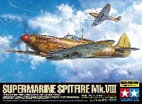 タミヤ1/32 エアークラフトシリーズスーパーマリン スピットファイア Mk.8