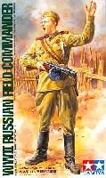 タミヤ1/16 ワールドフィギュアシリーズWW2 ロシア野戦指揮官