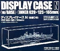 タミヤディスプレイグッズシリーズディスプレイケース N (台座付) (620×125×165mm)