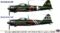三菱 A6M2b/A6M3 零式艦上戦闘機 21/22型 第201航空隊コンボ (2機セット)