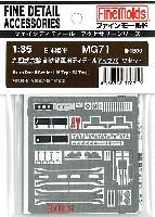 ファインモールド1/35 ファインデティール アクセサリーシリーズ(AFV用)九四式六輪自動貨車用 エッチングパーツ