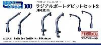 ファインモールド1/700 ナノ・ドレッド シリーズラジアルボートダビットセット 2 (小型艦用)
