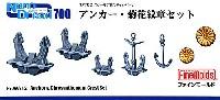 ファインモールド1/700 ナノ・ドレッド シリーズアンカー・菊花紋章セット