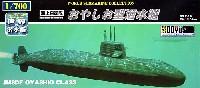 童友社1/700 世界の潜水艦海上自衛隊 おやしお型 潜水艦